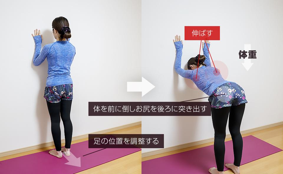 立って壁を使って背中のストレッチ3