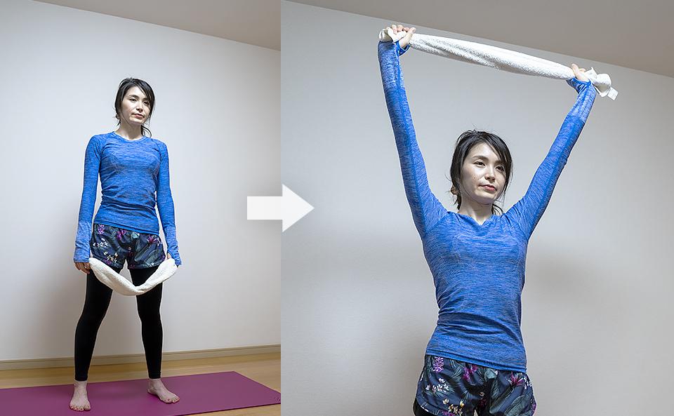 足幅を肩幅くらいにして立ち両腕を頭上に上げる