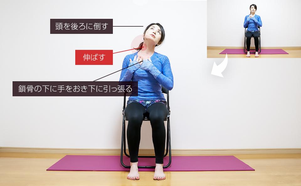 立って座ってできる胸鎖乳突筋・斜角筋のストレッチ