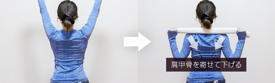 腕を下ろす際は、肩甲骨を寄せながら下げるイメージで行う