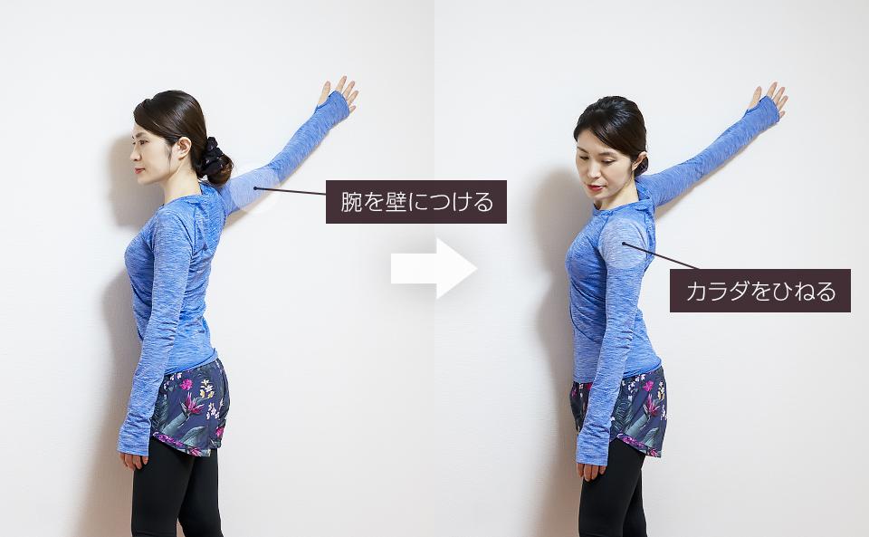 立って壁を使って小胸筋のストレッチ2