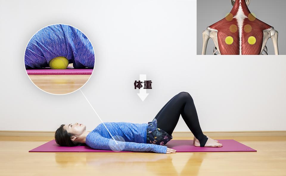 テニスボールで「僧帽筋下部」をマッサージする方法「体重をかけてほぐす」