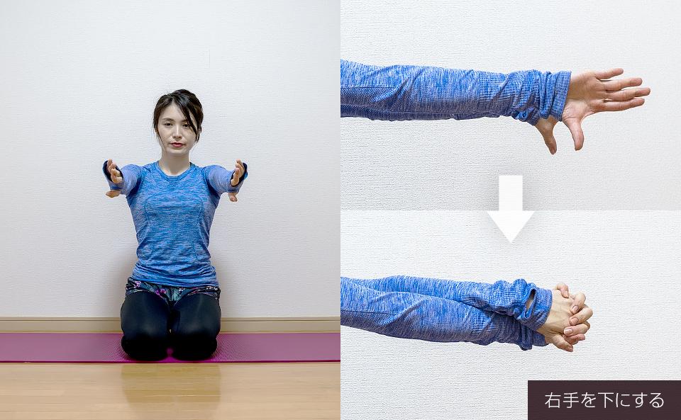 左腕を上から右腕に交差させて指を組む