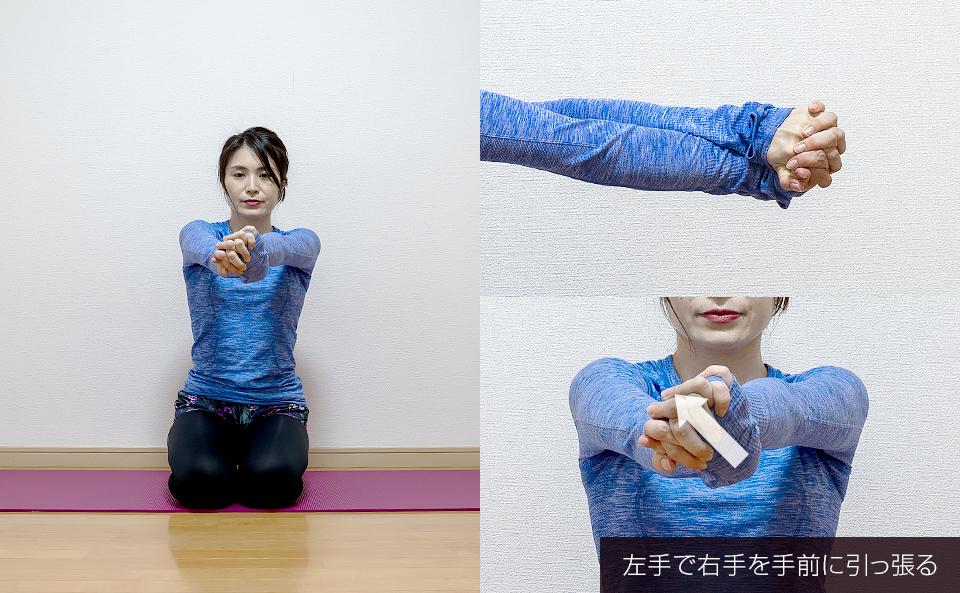手首が伸びるように左手で右手を手前に引っ張る