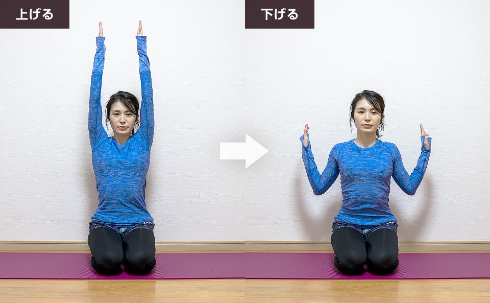 肩甲骨の動きを意識しながら腕を上げ下げする