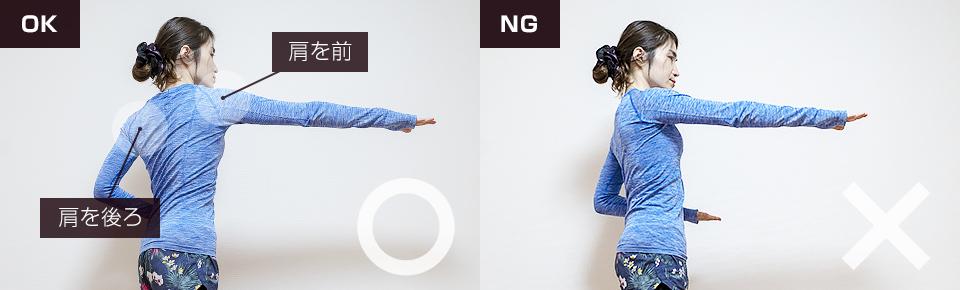 クロールのNG「腕だけの動きになるとしっかり効果が得られないので注意」