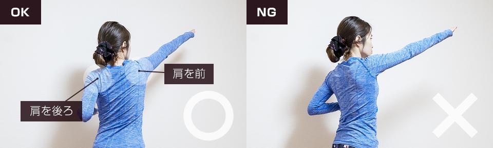 オルタネイト・リーチアップ&ツイストのNG「腕だけの動きになるとしっかり効果が得られないので注意」