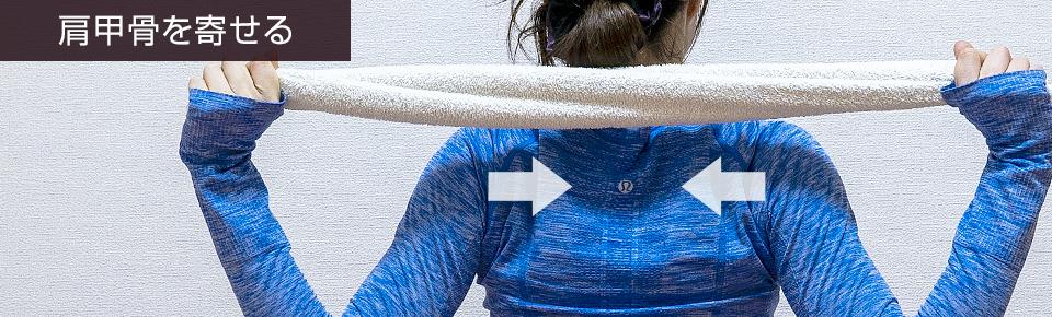 左右の肩甲骨を寄せる