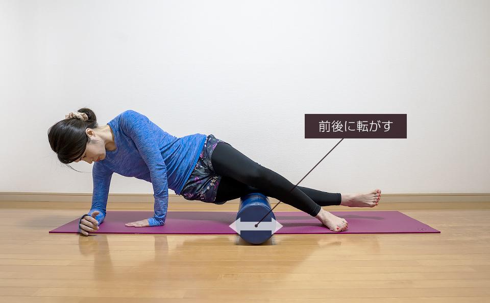 外ももを乗せて筋肉がほぐれるように前後に動かす