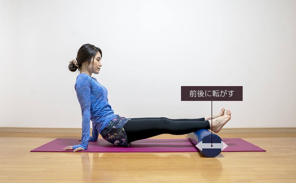 ふくらはぎの筋肉を乗せて筋肉がほぐれるように前後に動かす