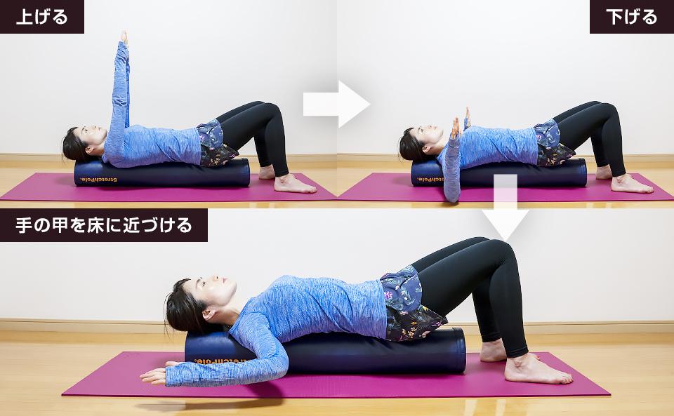 腕の上げ下げ + 手の甲を床に近づけるを繰り返し胸を緩める