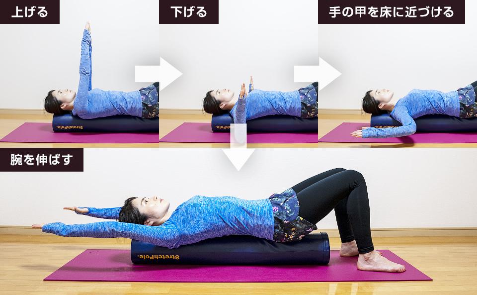 腕の上げ下げ + 手の甲を床に近づける + 腕を伸ばすを繰り返し胸を緩める