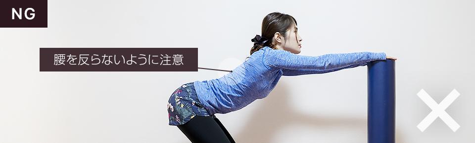 胸椎を伸ばすストレッチのNG「腰を反らせない」