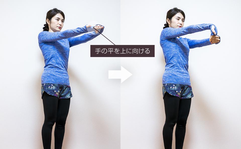腕を前方に伸ばす手首のストレッチ「手の甲を自分に向ける」