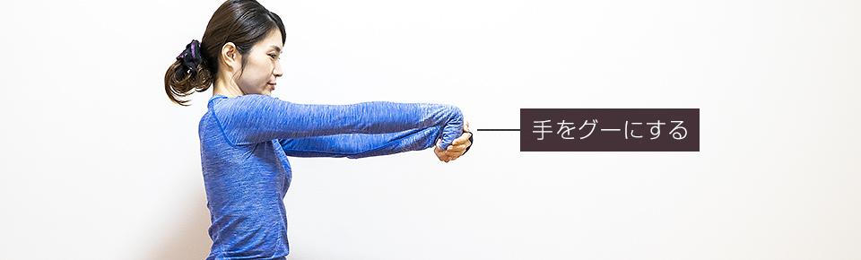 手をグーにして伸ばす手首のストレッチ