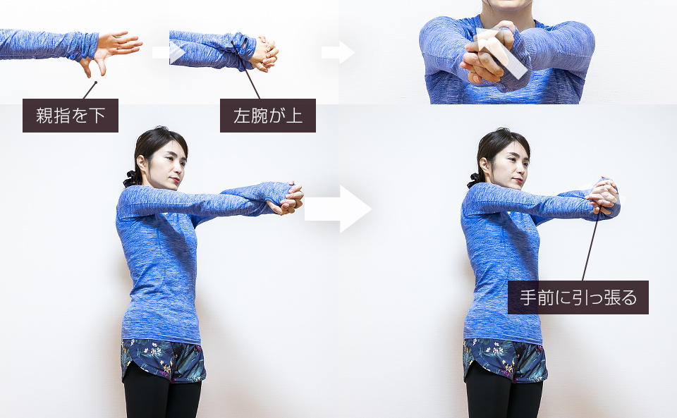 腕を交差させる手首のストレッチ