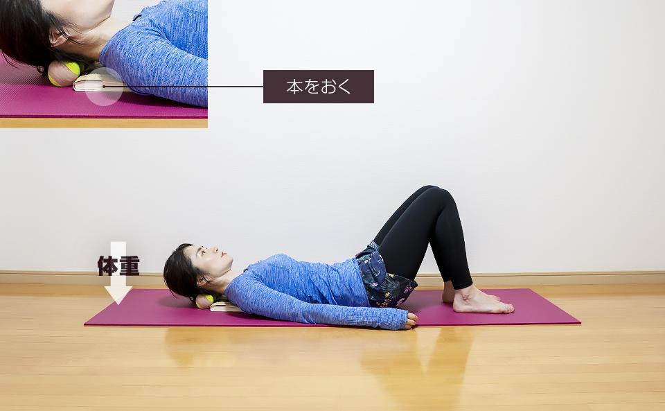 後頭部に圧がかかるように体重を下にかける