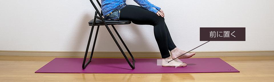 足を膝よりも少し前に置く