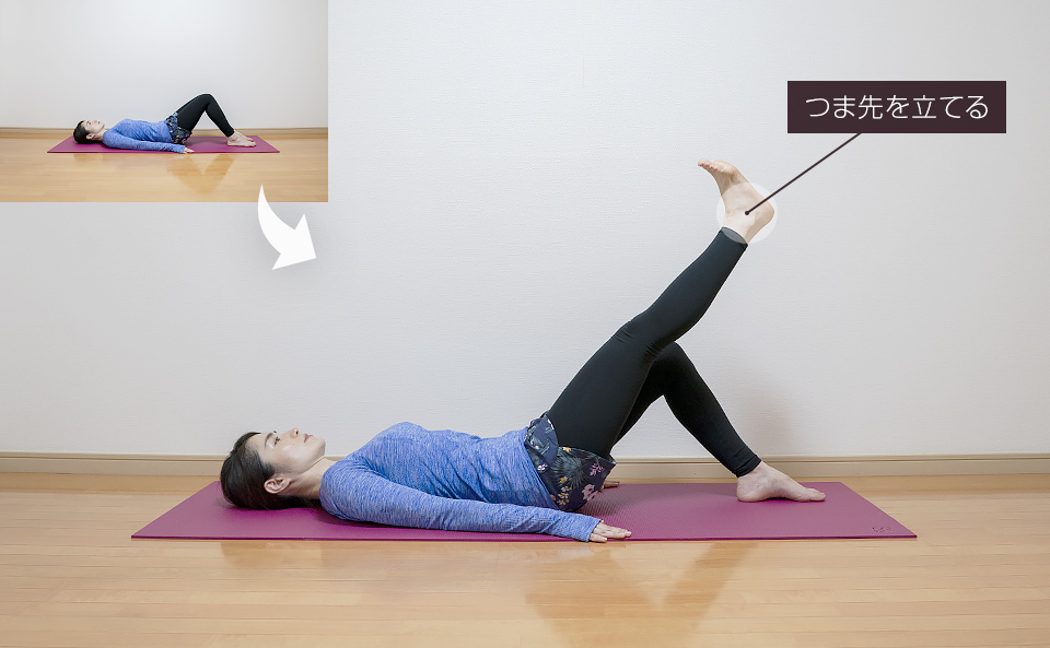 仰向けで膝を伸ばす筋トレ
