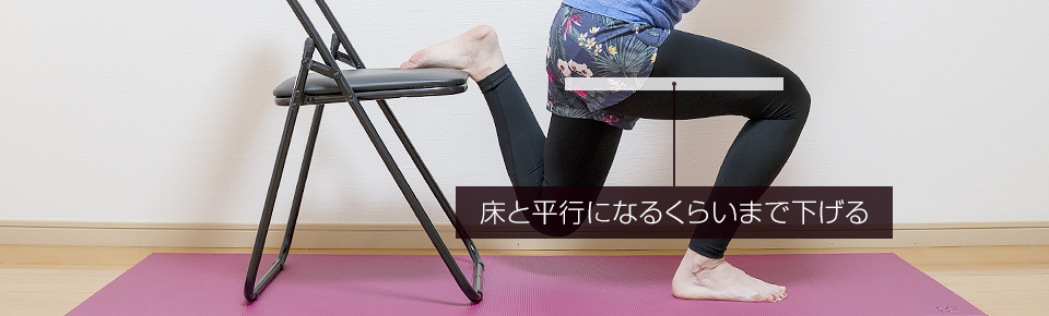 床が平行になるくらいまで腰を落とす