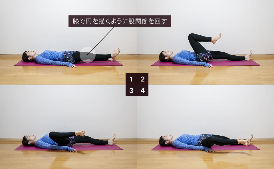 前腿の筋トレ前の準備運動「レッグサークル・床」