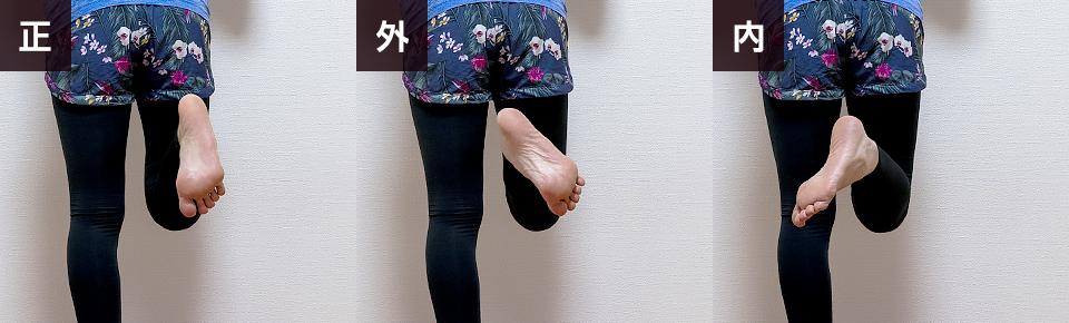 正面・内側・外側に向けて裏腿の筋トレ