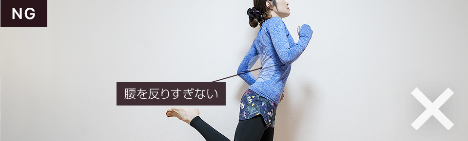 裏腿の筋トレ前の準備運動「スイング・レッグカール」のNG「腰を反りすぎない