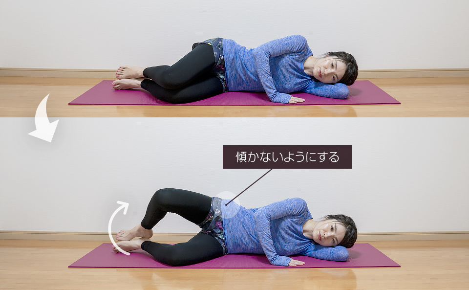 横になり足裏を合わせて膝を上げ下げするトレーニング