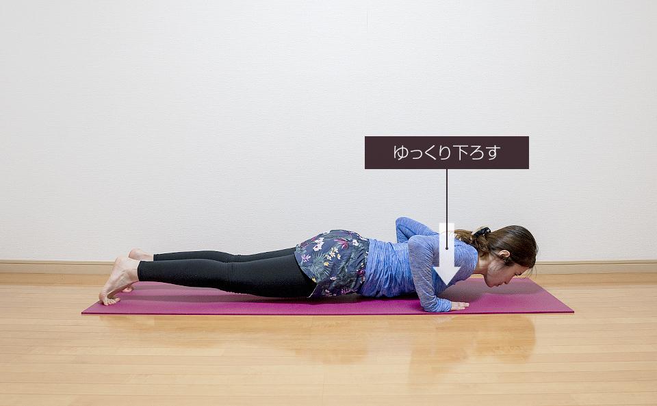 肘を3〜5秒くらいかけてゆっくり曲げる