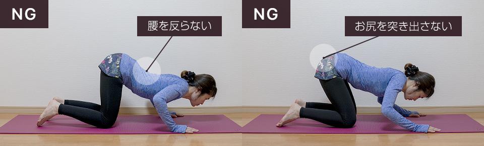 ニープッシュアップ四角形のNG「腰を反らないお尻を突き出さないように注意」