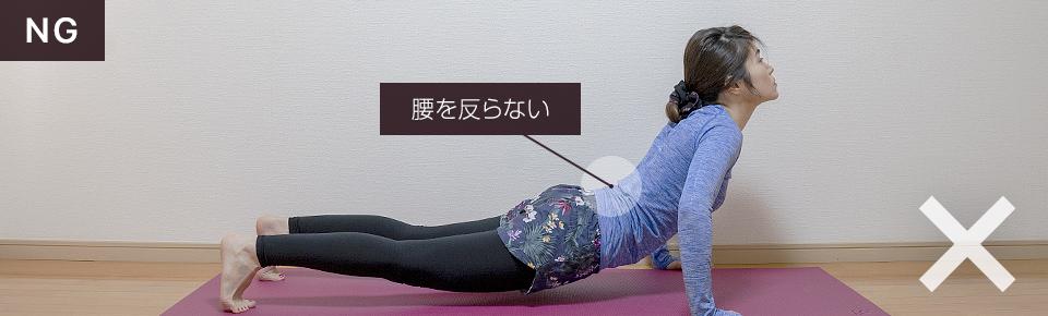 ワイドプッシュアップのNG「腰を反らないように注意」