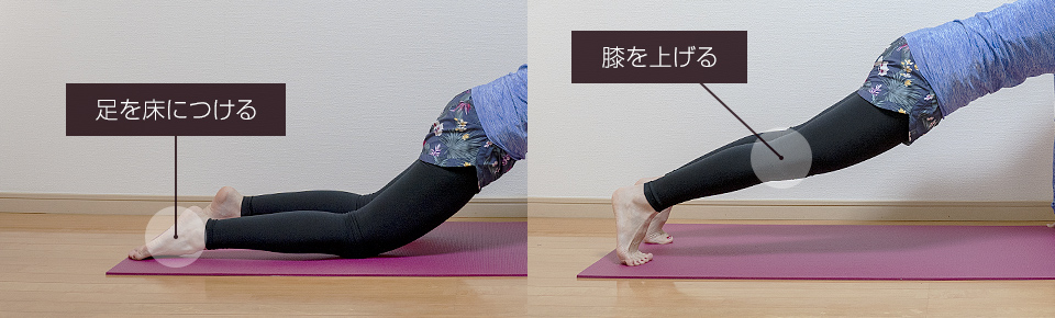 ニーフィンガープッシュアップできつい方は足を床につける・負荷を上げたい方は膝を上げる