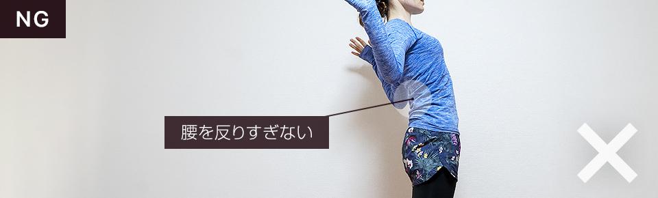 バタフライのNG「腰を反りすぎると腰痛の原因になるので注意」