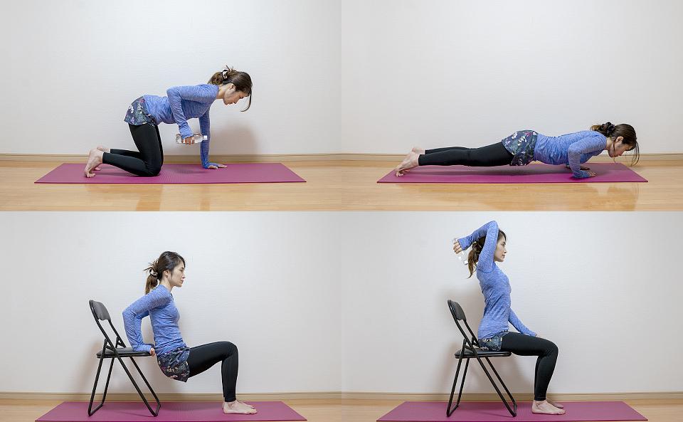 二の腕を鍛える筋トレ方法9選