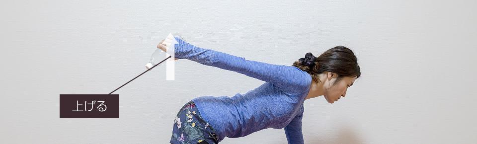 肘を伸ばしきってから更に腕を上げるとより効果的