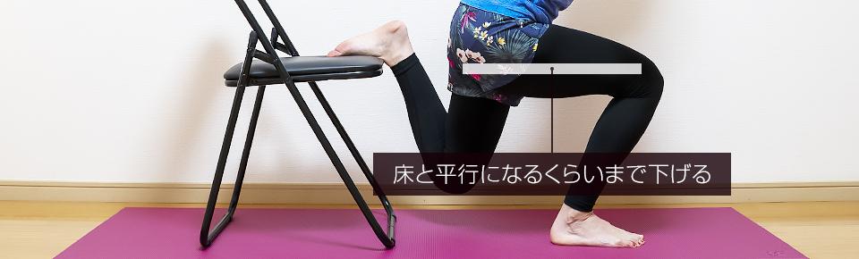 前腿の筋トレ・ブルガリアンスクワット「床が平行になるくらいまで腰を落とす」
