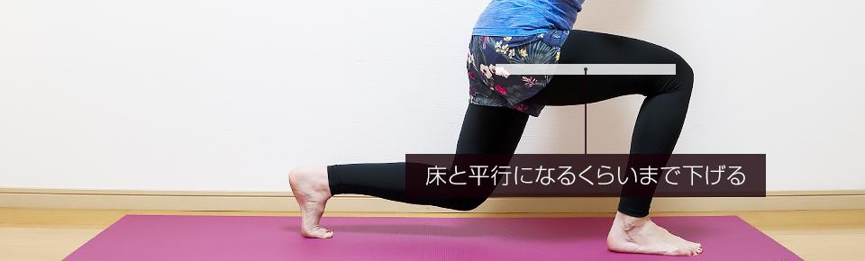 前腿の筋トレ・バックランジ「床が平行になるくらいまで腰を落とす」