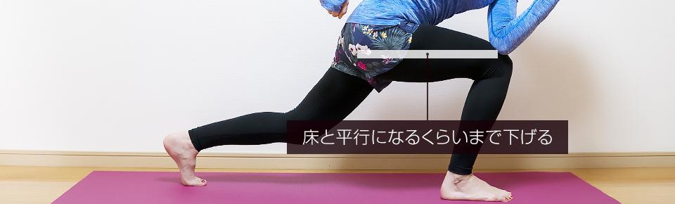 前腿の筋トレ・シェイクバックランジ「床が平行になるくらいまで腰を落とす」