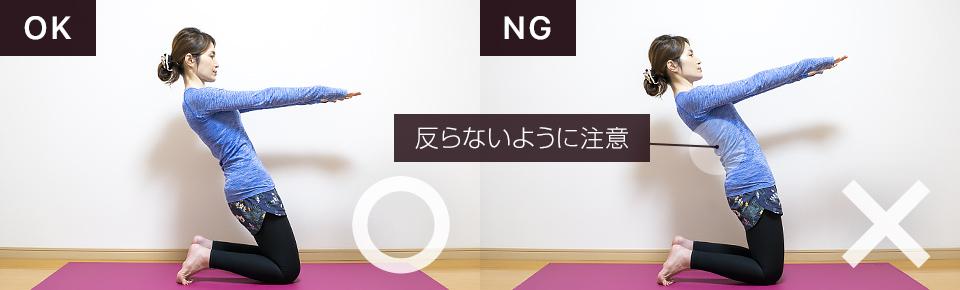前腿の筋トレ・ニーエクステンションNG「腰を反らないように注意」