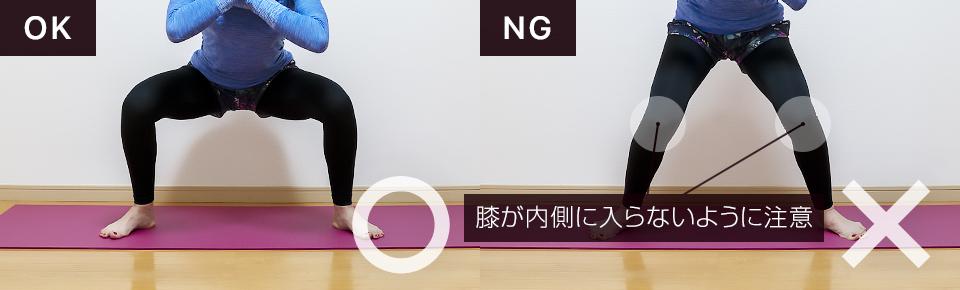 太ももの内側の筋トレ「ワイドスクワット」NG「膝が内側や外側に向かないように注意」