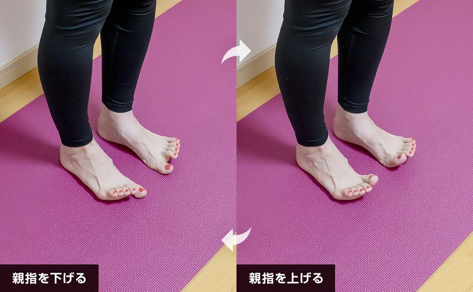立って足指・足裏のトレーニング1「親指のトレーニング」