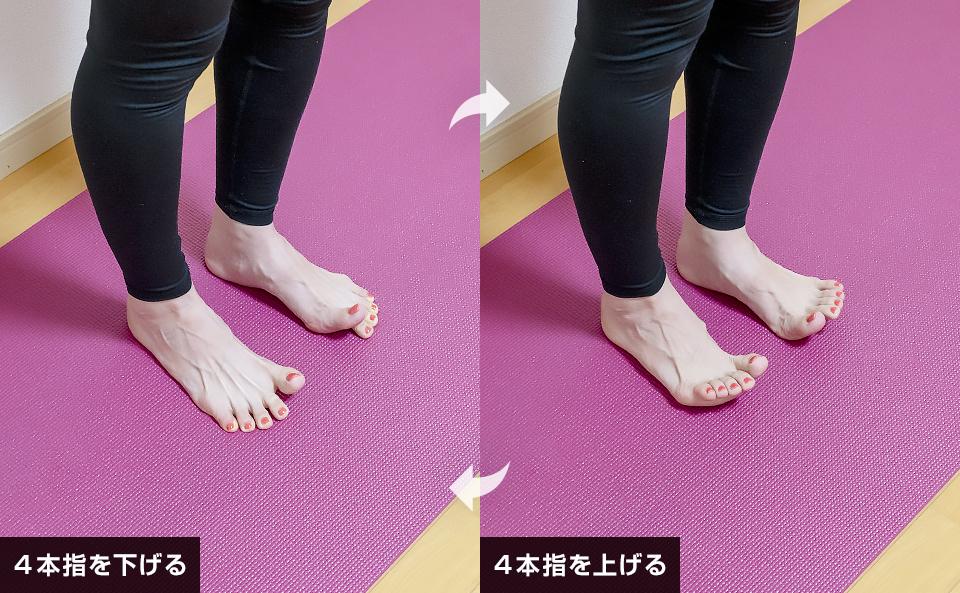 立って足指・足裏のトレーニング1「4本指のトレーニング」