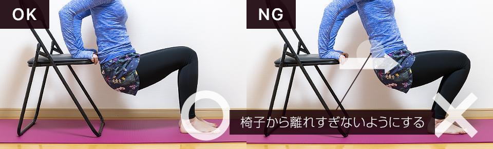 上腕三頭筋の筋トレ・リバースプッシュアップNG「椅子から離れすぎないように注意」