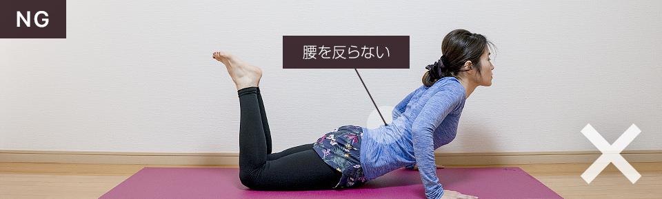 腰を反らないように膝をついてヒンズープッシュアップを行う