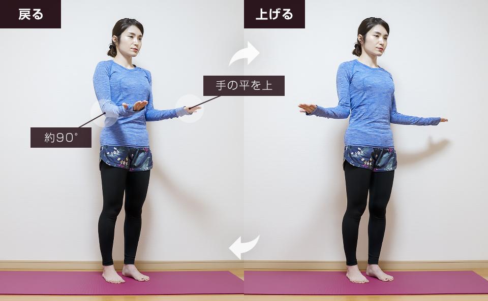 肩の筋トレ前の準備運動「ローテーターリフト」