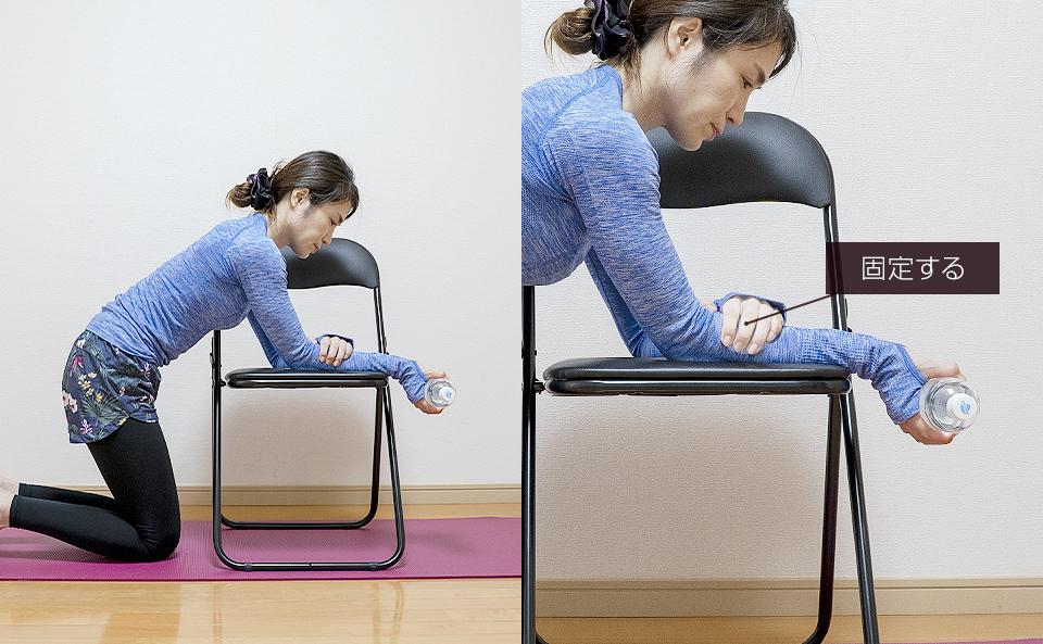 椅子の上に手の平が上を向くようにして前腕をおく