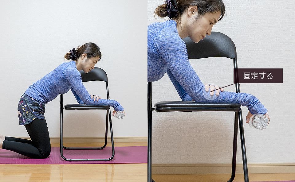 椅子の上に手の甲が上を向くようにして前腕をおく