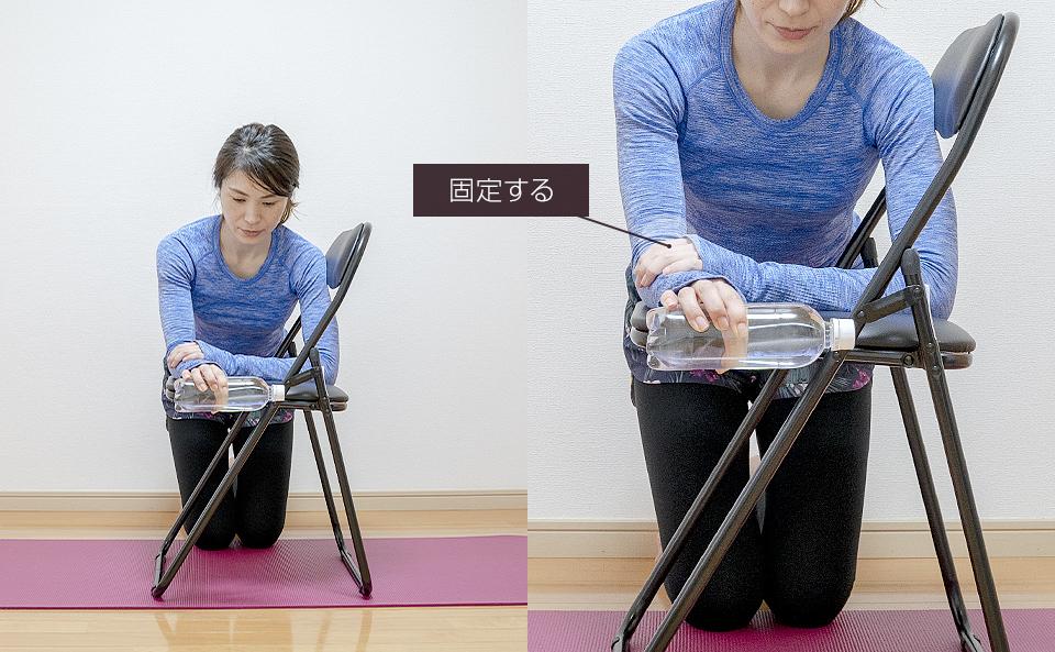 飲み口部分が内側を向くようにしてペットボトルを握り椅子の上に前腕をおく
