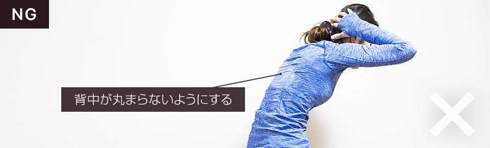 背筋の筋トレ・グッドモーニングNG「背中が丸まらないように注意」
