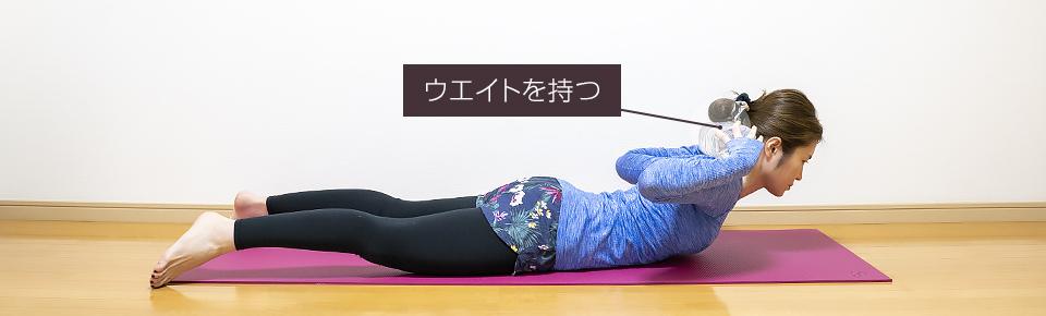 背筋の筋トレ・バックエクステンション・両手を後頭部において行う「重りを持つと負荷が上がる」
